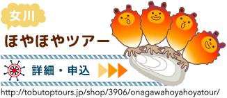 女川ほやほやツアー 詳細・申込