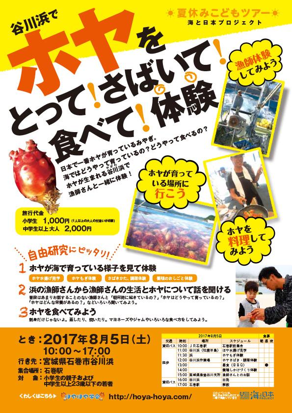 【夏休み子どもツアー】8月5日(土)谷川浜でホヤをとって、さばいて、食べて体験 チラシ